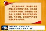 """《解读政府工作报告》之四:乡村振兴在路上 赤峰真""""行"""""""