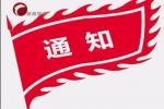 赤峰市住房公积金管理中心暂停对外办理业务