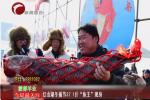 """红山湖冬捕节37.1斤""""鱼王""""现身"""