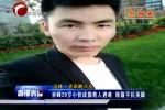 赤峰29岁小伙成都救人遇难 致敬平民英雄