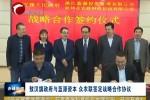 敖汉旗政府与蓝源资本、众农联签定战略合作协议