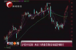 沪指11连阳 两市下跌股票超过2100只
