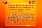 赤峰市第七届人民代表大会第一次会议关于赤峰市人大常委会工作报告的决议