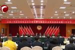 市政协七届委员会召开常务委员会第一次会议