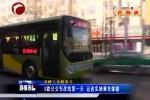 9路公交车改线第一天 记者实地乘车体验