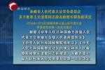 赤峰市人民代表大会常务委员会  关于批准王元清等同志辞去检察长职务的决定