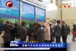 赤峰汽车站停运班线 陆续恢复通车