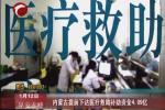 内蒙古提前下达医疗救助补助资金4.09亿