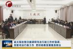 赵大程在敖汉旗调研司法行政工作时强调:  创新司法行政工作  更好助推发展服务群众