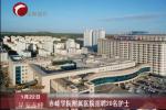 赤峰学院附属医院招聘20名护士