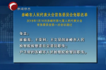 赤峰市人民代表大会常务委员会免职名单