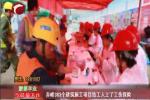 赤峰383个建筑施工项目给工人上了工伤保险