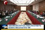 孟宪东带队到北京市丰台区、海淀区、顺义区和昌平区  就京蒙对口帮扶合作进行了回访、考察
