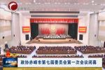 政协赤峰市第七届委员会第一次会议闭幕