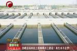 赤峰这项利民工程即将开工建设!再生水不是梦!