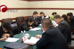 市人大财经委举行会议通过计划和财政预算审查结果的报告(草案)