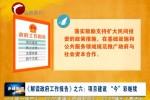 """《解读政府工作报告》之六 项目建设 """"今""""彩继续"""
