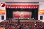 第七届人大第一次会议举行第三次全体会议