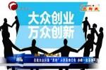 """首批自治区级""""双创""""示范基地公布 赤峰一家基地入选"""