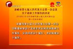 第七届人大第一次会议关于政府工作报告的决议