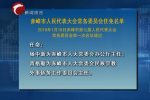 赤峰市人民代表大会常务委员会任免名单
