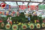 赤峰和润第二届农业嘉年华暨北方农业蔬菜博览会开幕