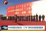 """2018年全国文化科技卫生""""三下乡""""集中示范活动在敖汉旗启动"""