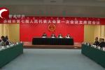 赤峰第七届人大第一次会议主席团举行第二次会议