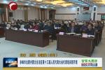 赤峰市出席内蒙古自治区第十三届人民代表大会代表培训班开班