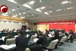 第七届人大第一次会议主席团举行第四次会议