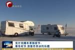 克什克腾冬季旅游节:  寒冬时节 游客尽享冰钓乐趣