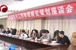 我市召开中国契丹辽博物馆展览策划座谈会