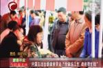 """内蒙古出台新就业意见""""全家没工作 政府帮忙找"""""""