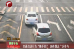 """交通违法行为""""随手拍"""" 赤峰群众广泛参与"""