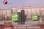 赤峰公交春节运营安排出炉 首末班时间及停发线路有变化