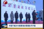 中国宁城2018紫蒙湖冰雪捕鱼节开幕
