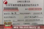 """赤峰开通""""不限本人本车在线 缴纳违章罚款""""渠道"""