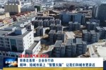 赤峰新闻-特别节目05