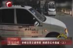 赤峰这类交通事故 剐蹭背后有猫腻(上)