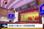 自治区两会消息:自治区十三届人大一次会议胜利闭幕