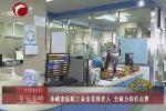 赤峰市医院三朵金花救老人 全城为你们点赞