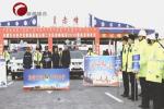 赤峰多部门联手保平安春运