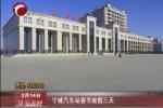宁城汽车站春节放假三天