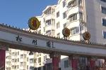 赤峰站前街道:小区旧貌换新颜