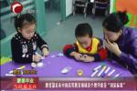 """教育部发布中国高等教育领域首个教学质量""""国家标准"""""""