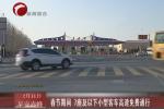 春节期间 7座及以下小型客车高速免费通行