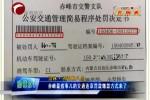 赤峰最省事儿的交通违章罚款缴款方式来了