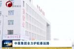 2018春运专栏:中昊集团全力护航春运路