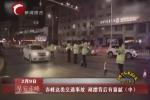 赤峰这类交通事故 剐蹭背后有猫腻(中)