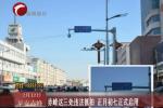 赤峰这三处违法抓拍 正月初七正式启用